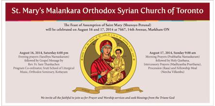 2014 Feast Day Celebrations at St. Mary's Malankara Orthodox Syrian Church of Toronto